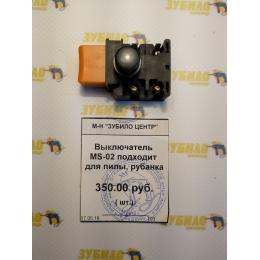 Выключатель MS-02