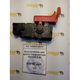 Выключатель для Bosch 2-26