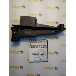 Выключатель для УШМ DWT 2100-2300