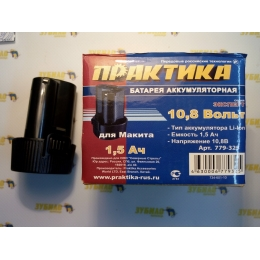 Аккумулятор Makita 10,8 Li-ion