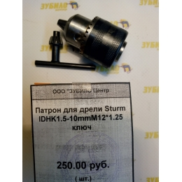 Патрон 1,5-10 мм М12*1,25 под ключ