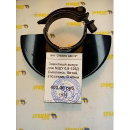 Кожух для УШМ D 49 мм, круг 125