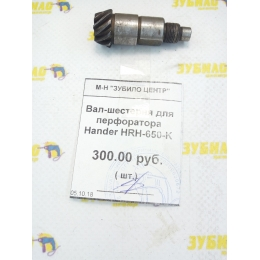 Вал-шестерня для перфоратора Hander 650 и др.