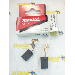 Щетки Makita CB-325